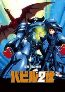 Babel Nisei (OVA)