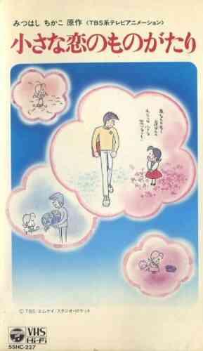 Chiisana Koi No Monogatari Chichi To Sally Hatsukoi No Shiki
