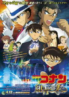 Detective Conan Movie 23 The Fist Of Blue Sapphire Dub