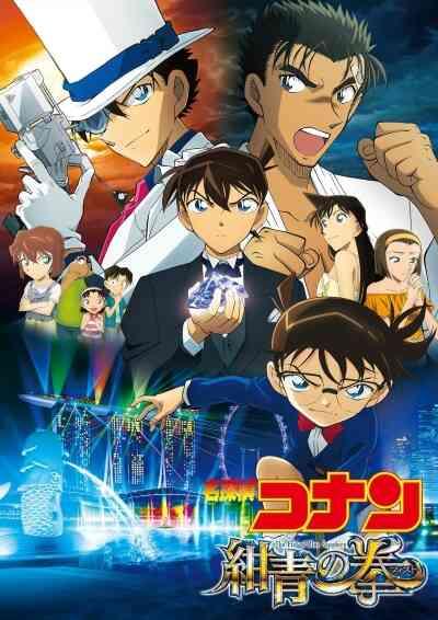 Detective Conan Movie 23 The Fist Of Blue Sapphire
