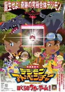 Digimon Adventure Bokura No War Game Dub