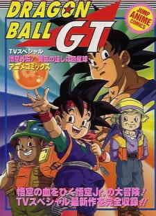 Dragon Ball Gt Gokuu Gaiden Yuuki No Akashi Wa Suushinchuu Dub
