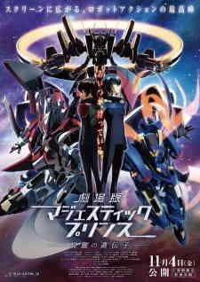 Ginga Kikoutai Majestic Prince Movie Kakusei No Idenshi Dub