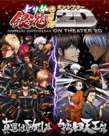 Gintama Yorinuki Gintama San On Theater 2d