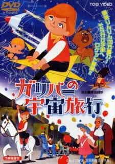 Gulliver No Uchuu Ryokou Dub