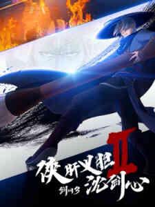 Jian Wang 3 Xia Gan Yi Dan Shen Jianxin 2nd Season