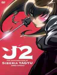 Jubei Chan The Ninja Girl 2 Dub