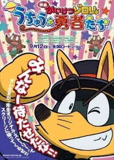Kaiketsu Zorori Movie Uchuu No Yuusha Tachi