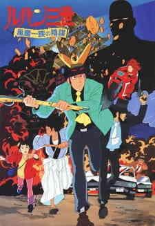 Lupin Iii Fuuma Ichizoku No Inbou Dub