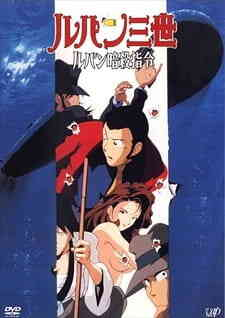 Lupin Iii Lupin Ansatsu Shirei