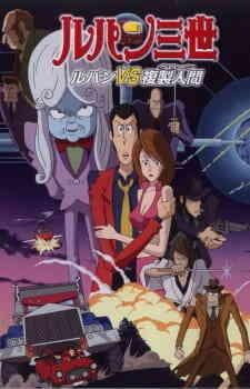 Lupin Iii Lupin Vs Fukusei Ningen Dub