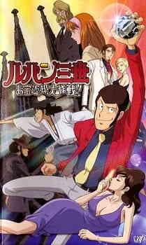 Lupin Iii Otakara Henkyaku Daisakusen