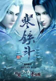 Mu Wang Zhi Wang Han Tie Dou