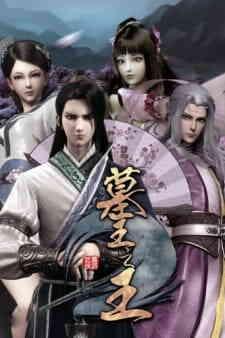 Mu Wang Zhi Wang Qi Lin Jue