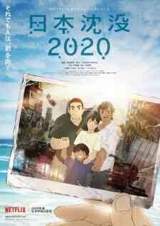 Nihon Chinbotsu 2020 Dub