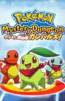 Pokemon Fushigi No Dungeon Shutsudou Pokemon Kyuujotai Ganbaruzu