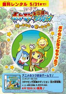 Pokemon Fushigi No Dungeon Toki No Tankentai Yami No Tankentai