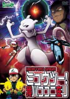 Pokemon Mewtwo Ware Wa Koko Ni Ari