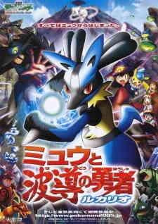 Pokemon Movie 08 Mew To Hadou No Yuusha Lucario Dub