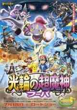 Pokemon Xy Odemashi Ko Majin Fuupa