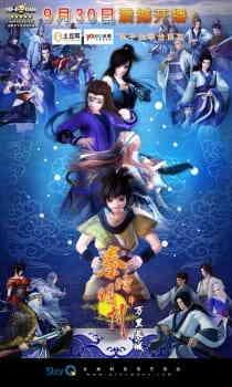 Qin Shi Ming Yue Wanli Changcheng