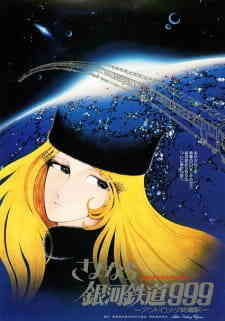 Sayonara Ginga Tetsudou 999 Andromeda Shuuchakueki