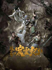 Sou Xuan Lu Zhi Chen Ling Ji