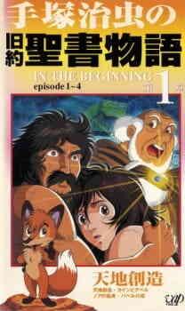 Tezuka Osamu No Kyuuyaku Seisho Monogatari In The Beginning Dub