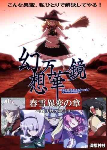 Touhou Gensou Mangekyou The Memories Of Phantasm