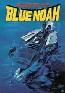 Uchuu Kuubo Blue Noah Dub