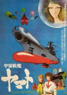 Uchuu Senkan Yamato 1977