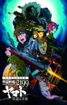 Uchuu Senkan Yamato 2199 Hoshimeguru Hakobune