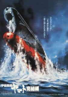 Uchuu Senkan Yamato Kanketsu Hen
