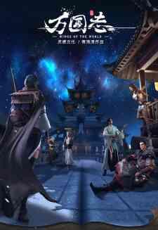Wan Guo Zhi