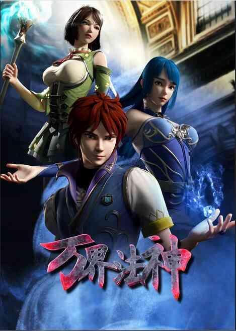 Wan Jie Fa Shen