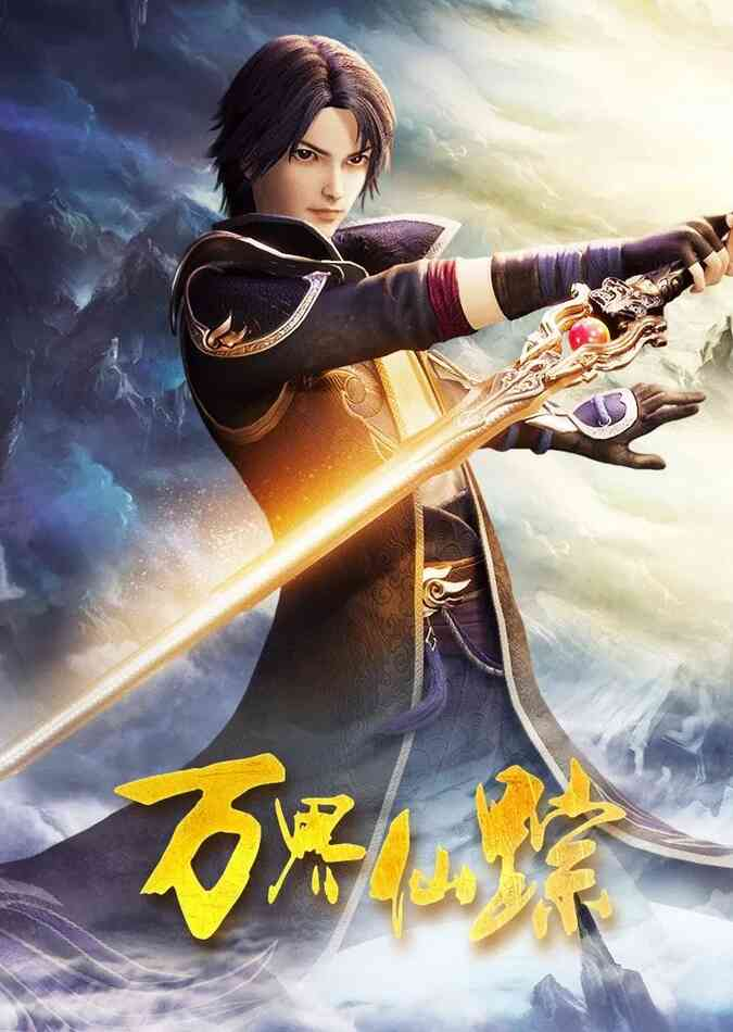 Wan Jie Xian Zong 5th Season