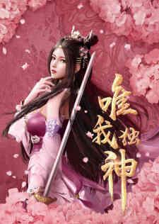 Wei Wo Du Shen